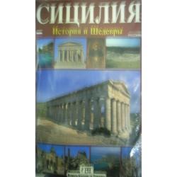Sicilia. Storia e capolavori. Ediz. russa - L. Savelli