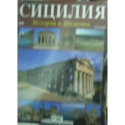 Sicilia. Storia e capolavori. Ediz. russa