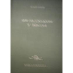 Arte dell'educazione vol. 2 - Didattica - R. Steiner
